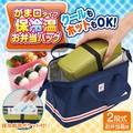 がま口タイプ保冷温お弁当バッグ 2段用<Snap Open Thermal Insulated Lunch Bag>