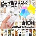 【ギフト プレゼント】アニマルソックス星ケース全10種 動物 ねこ ネコ 靴下