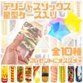 【ギフト プレゼント】デリシャスソックス 星型ケース全10種 アメ雑 靴下