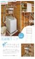 【直送可】【IRON】洗濯機ラック MCC-3048(送料無料)