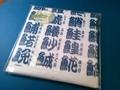 ペーパーナプキン寿司文字 紺文字白 インバウンド商品 デコパージュ
