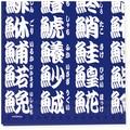 ペーパーナプキン 寿司文字 白文字紺 インバウンド商品