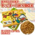【お菓子 駄菓子】昔懐かしの駄菓子 ヤッター!めんBOX 駄菓子 お菓子 特大 景品 スナック菓子