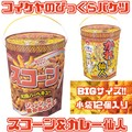 【お菓子 セット】コイケヤのびっくらバケツ スコーン&カレー仙人 駄菓子 お菓子 特大 景品 スナック菓子