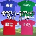 【おもしろTシャツ】RPGシリーズ Tシャツ ジョーク パロディ 文字 ゲーム 勇者 戦士