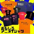 【おもしろTシャツ】おもしろアニメ シリーズ Tシャツ ジョーク パロディ 漫画 アニメ