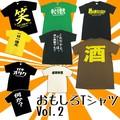【おもしろTシャツ】おもしろTシャツVol.2 ジョーク パロディ Tシャツ ゆとり