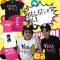 【おもしろTシャツ】おもしろTシャツVol.3 ジョーク パロディ Tシャツ 文字 ユニーク