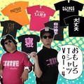 【おもしろTシャツ】おもしろTシャツVol.4 ジョーク パロディ Tシャツ 文字 ユニーク