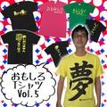 【おもしろTシャツ】おもしろTシャツVol.5 ジョーク パロディ Tシャツ 文字 ユニーク