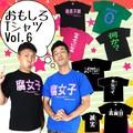 【おもしろTシャツ】おもしろTシャツVol.6 ジョーク パロディ Tシャツ 文字 ユニーク