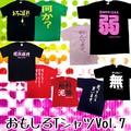 【おもしろTシャツ】おもしろTシャツVol.7 ジョーク パロディ Tシャツ 文字 ユニーク