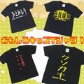 【おもしろTシャツ】おもしろキッズTシャツVol.1 ジョーク パロディ Tシャツ 文字