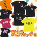 【おもしろTシャツ】おもしろキッズTシャツVol.2 ジョーク パロディ Tシャツ 文字