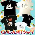 【おもしろTシャツ】くいしん坊Tシャツ ジョーク パロディ Tシャツ ユニーク お土産