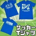 【おもしろTシャツ】サッカー Tシャツ ジョーク パロディ Tシャツ ユニーク お土産