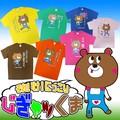 【おもしろTシャツ】それゆけ!にっこり じじゃっくまTシャツ ジョーク パロディ 自虐