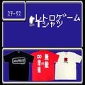 【おもしろTシャツ】レトロゲーム Tシャツ ジョーク パロディ Tシャツ リセット