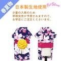【2015年ペット春夏物】☆さくら紺浴衣☆【犬服】