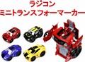 【予約販売】 RC ラジコンカー ミニトランスフォーマーカー