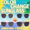 【2色】カラーチェンジサングラス 太陽光で色が変わる 紫外線 伊達メガネ おしゃれ