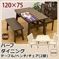 ハープ ダイニングテーブル120x75・ベンチ・チェア(2脚入り) DBR/WW