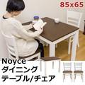 Noyce ダイニングテーブル 85x65・チェア(2脚入り) ダークブラウン