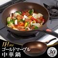 IHゴールドマーブル中華鍋 30cm<フライパン>< IH Gold Marble wok>