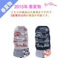 【2015年ペット春夏物】☆ヒッコリーワンピ☆【犬服】