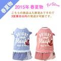 【2015年ペット春夏物】☆ストライプワンピ☆【犬服】