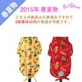 【2015年ペット春夏物】☆アロハリボンメッシュ[クール加工]☆【犬服】