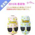 【2015年ペット春夏物】☆レモンタンクメッシュ[クール加工] ☆【犬服】