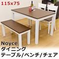 Noyce ダイニングテーブル 115x75・ベンチ・チェア(2脚入り) ダークブラウン