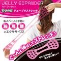 のびのびチューブでストレッチ<エクササイズ トレーニング><JELLY  EXPANDER>