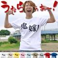 "【DEEDOPE】 ""鬼嫁"" 半袖  Tシャツ ショートスリーブ ギャク"