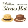 【セール価格】リボンストローハット 帽子
