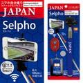 自分撮りが簡単にできる!★Selpho(セルフォ)【JAPAN】★