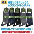 《年間定番》紳士綿混ビジネスソックス(フランコバレンチノ)☆5柄3色☆x
