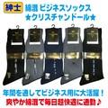《年間定番》紳士綿混ビジネスソックス(クリスチャンドール)☆5柄3色☆