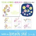 【カタチシール(蛍光カラー)】計40枚☆マスキング素材のフレークシール♪