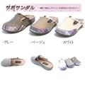 ☆モンフレールのサボサンダル☆SB103