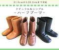 ◆お値打ち!◆【本革】ナチュラル可愛いシンプルミドルブーツ 小さい&大きいサイズ<日本製>