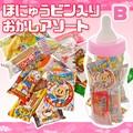 【お菓子 セット】ほ乳瓶大お菓子詰め合わせB 駄菓子 お菓子 特大 おもしろ お花見 ほにゅうビン