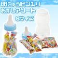 【お菓子 セット】ほ乳瓶小お菓子詰め合わせ 駄菓子 お菓子 おもしろ お花見 ほにゅうビン