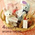 【香り付きのウサギちゃんをかばんや携帯電話につけて♪うさぎ好きには必見☆】アロマラビット