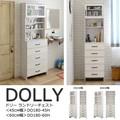 【送料無料】DOLLY(ドリー)ランドリーチェスト(45cm幅/60cm幅)WH