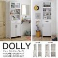 【送料無料】DOLLY(ドリー)ランドリーラック(45cm幅/60cm幅)WH