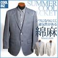 綿麻素材(クールマックス混)ジャケット
