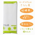 【日本製】 さらし反 お肌にやさしい綿100% 産前産後いろいろな用途に使えて便利
