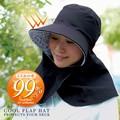 首までガード涼やかフラップ帽子 A-03<UVカット 日よけ 紫外線対策>